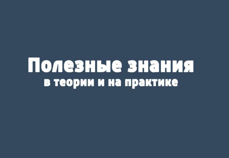 Полезные знания в теории и на практике Центр Разум Робототехника, электроника, программирование, английский для детей в Омске