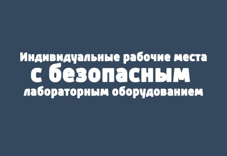 Индивидуальные рабочие места с безопасным лабораторным оборудованием Центр Разум Робототехника, электроника, программирование, английский для детей в Омске