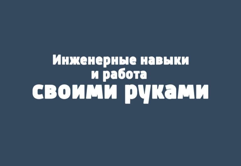 Инженерные навыки и работа своими руками Центр Разум Робототехника, электроника, программирование, английский для детей в Омске