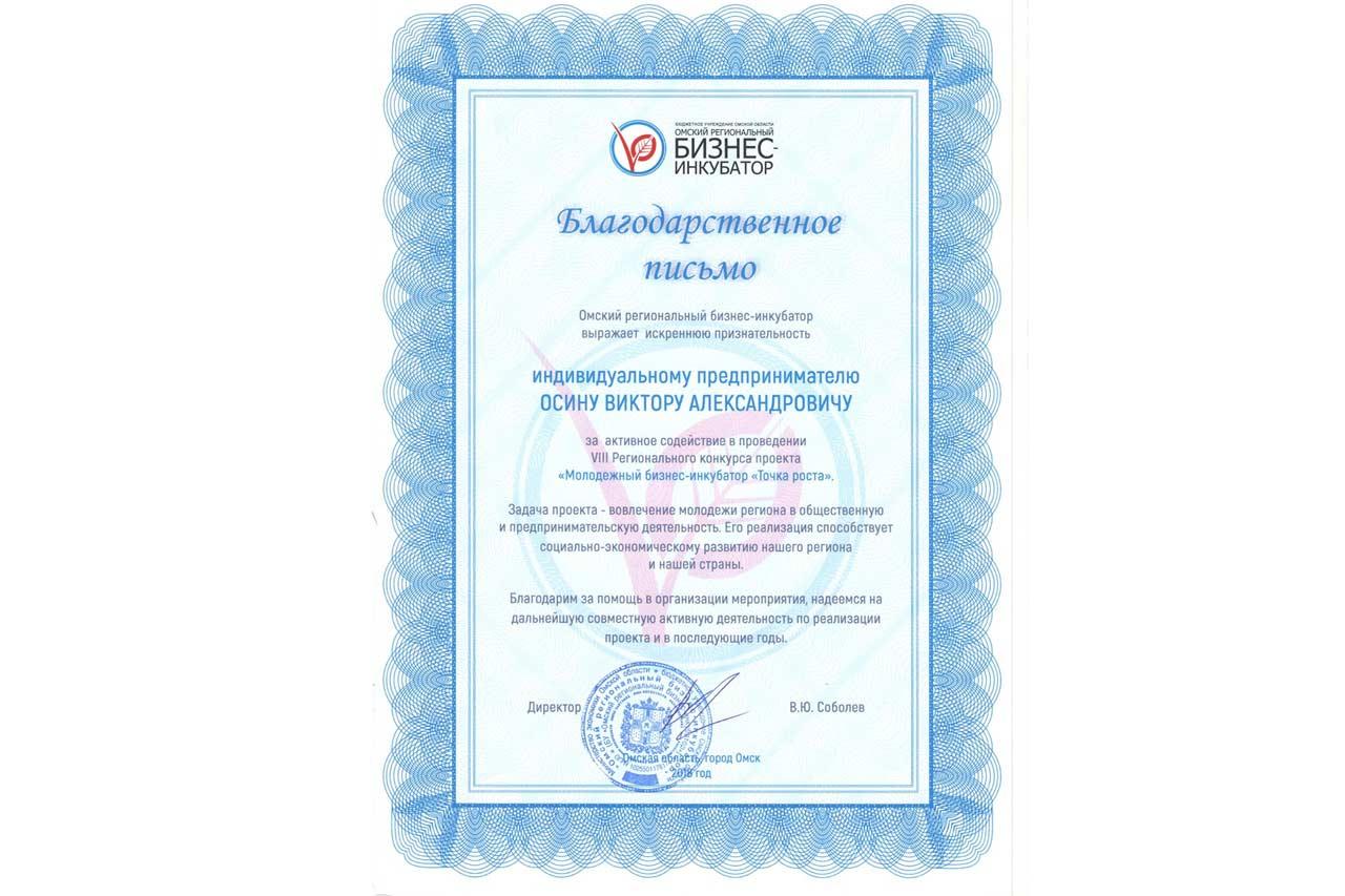 Молодежный-бизнес-инкубатор-Точка-роста-Центр-РАЗУМ-Омск-Робототехника-и-электроника