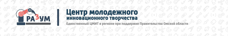 Центр РАЗУМ   Робототехника   Программирование   Лазерная резка в Омске