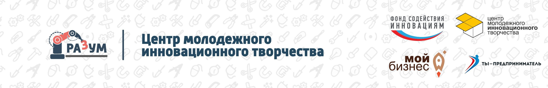 Центр РАЗУМ | Робототехника | Программирование | Лазерная резка в Омске