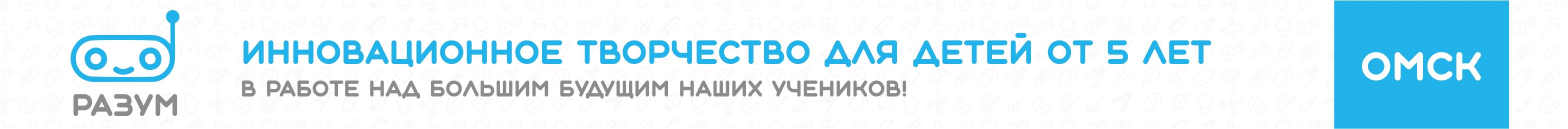 Центр РАЗУМ | Робототехника и программирование для детей | Школа инженера в Омске