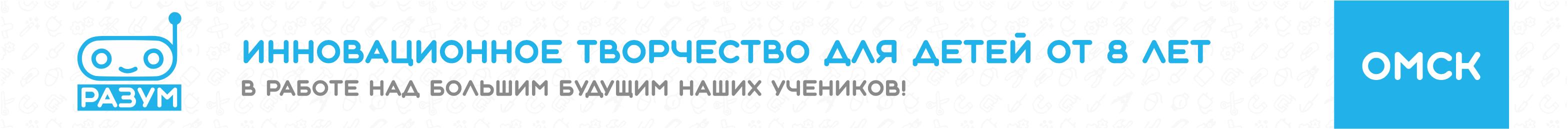 Центр РАЗУМ | Робототехника и программирование для детей в Омске
