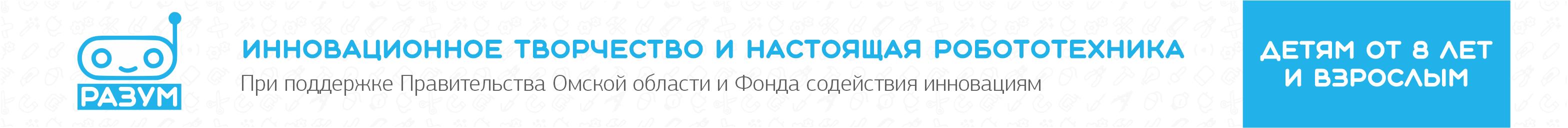 Центр РАЗУМ | Робототехника и программирование в Омске